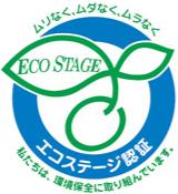 エコステージ認証
