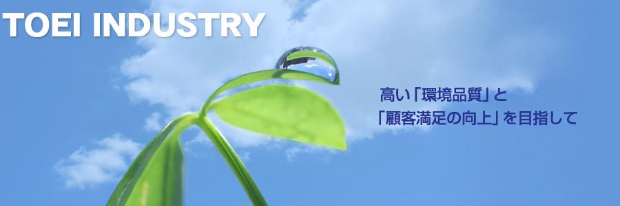 TOEI INDUSTRY|高い環境品質と顧客満足の向上を目指して