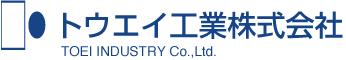 トウエイ工業株式会社